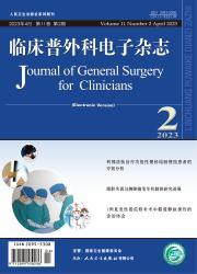 《临床普外科电子杂志》