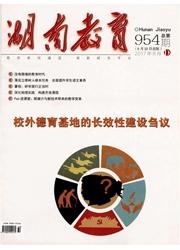 湖南教育:D版