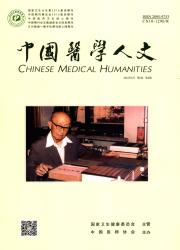 《中国医学人文》