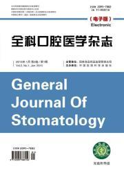 《全科口腔医学杂志(电子版)》