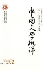 《中国文学批评》