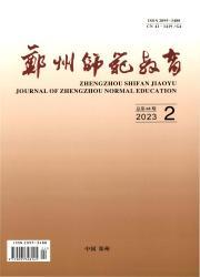 《郑州师范教育》