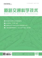 《道路交通科学技术》