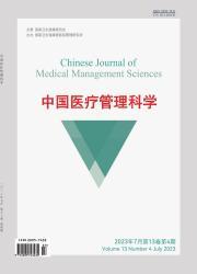 《中国医疗管理科学》