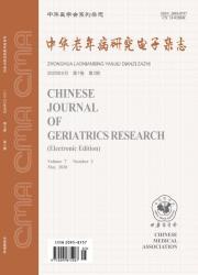 《中华老年病研究电子杂志》