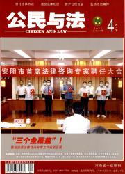 《公民与法:综合版》
