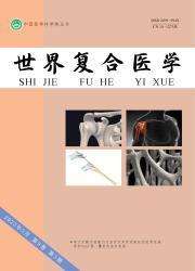 《世界复合医学》