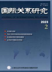 《国际关系研究》