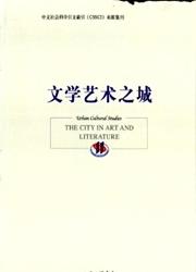 《都市文化研究》
