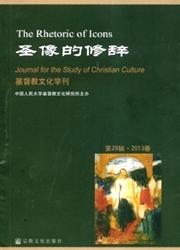 《基督教文化学刊》