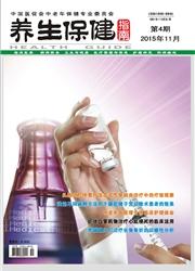《养生保健指南:医药研究》