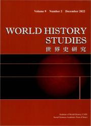 《世界史研究:英文版》