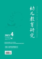 《幼儿教育研究》