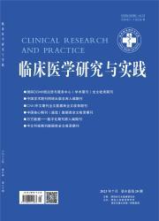 《临床医学研究与实践》