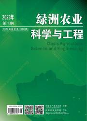 《绿洲农业科学与工程》
