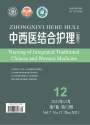 《中西医结合护理(中英文)》