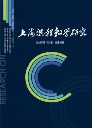《上海课程教学研究》