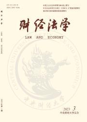 《财经法学》