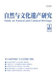 《自然与文化遗产研究》