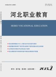 《河北职业教育》