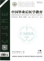 《中国毕业后医学教育》