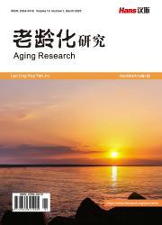 老龄化研究