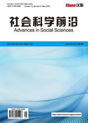 《社会科学前沿》