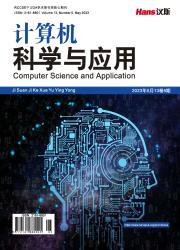 《计算机科学与应用》