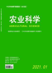 《中文科技期刊数据库(全文版)农业科学》
