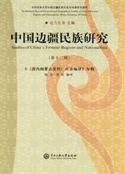 《中国边疆民族研究》