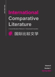 《国际比较文学(中英文)》
