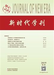 《新时代学刊》