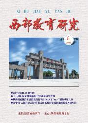 《西部教育研究(陕西)》