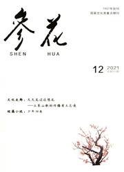 参花(上)