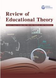 《教育理论综述(英文)》