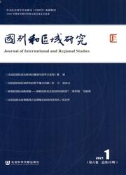 《国别和区域研究》