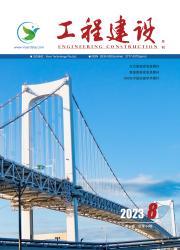 《工程建设(重庆)》