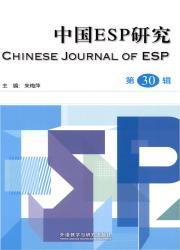 《中国ESP研究》