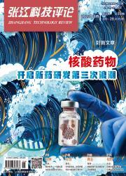 《张江科技评论》