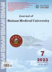 《海南医科大学学报(英文版)》