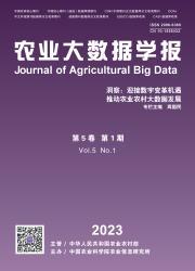 《农业大数据学报》