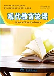 《现代教育论坛》