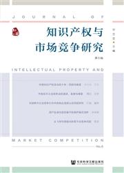 《知识产权与市场竞争研究》