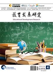 《教育发展研究(新加坡)》