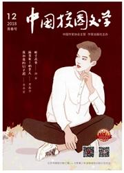 《中国校园文学:青春号》