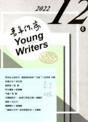 《青年作家》