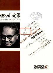 《四川文学》