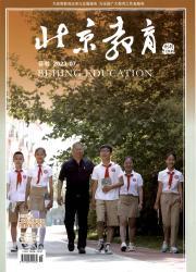 《北京教育:普教版》