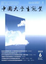 《中国大学生就业》