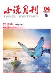 《小说月刊:下半月》
